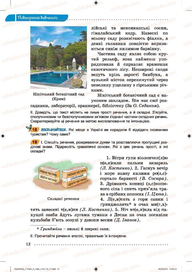 Страница 12 | Учебник Українська мова 6 класс В.В. Заболотний, О.В. Заболотний 2014