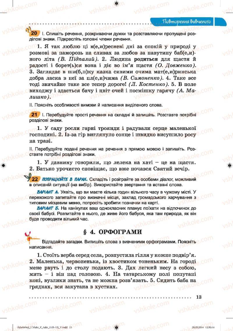Страница 13 | Учебник Українська мова 6 класс В.В. Заболотний, О.В. Заболотний 2014
