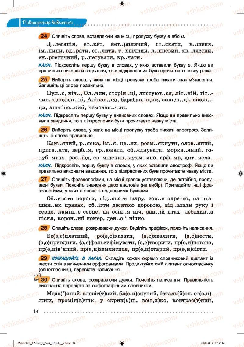 Страница 14 | Учебник Українська мова 6 класс В.В. Заболотний, О.В. Заболотний 2014