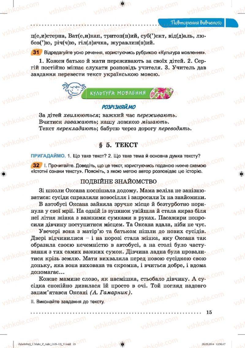 Страница 15   Учебник Українська мова 6 класс В.В. Заболотний, О.В. Заболотний 2014