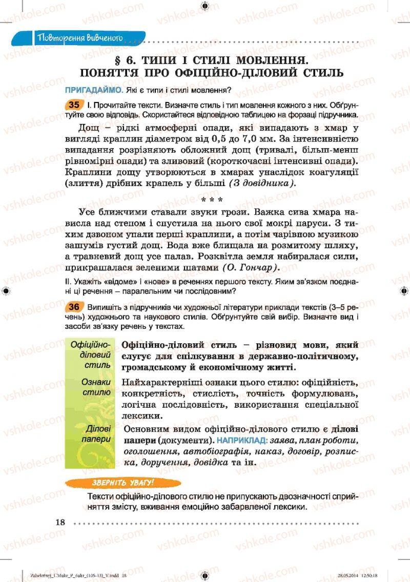 Страница 18 | Учебник Українська мова 6 класс В.В. Заболотний, О.В. Заболотний 2014