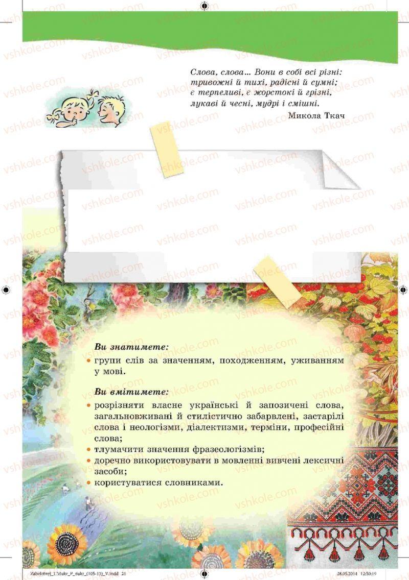 Страница 21 | Учебник Українська мова 6 класс В.В. Заболотний, О.В. Заболотний 2014