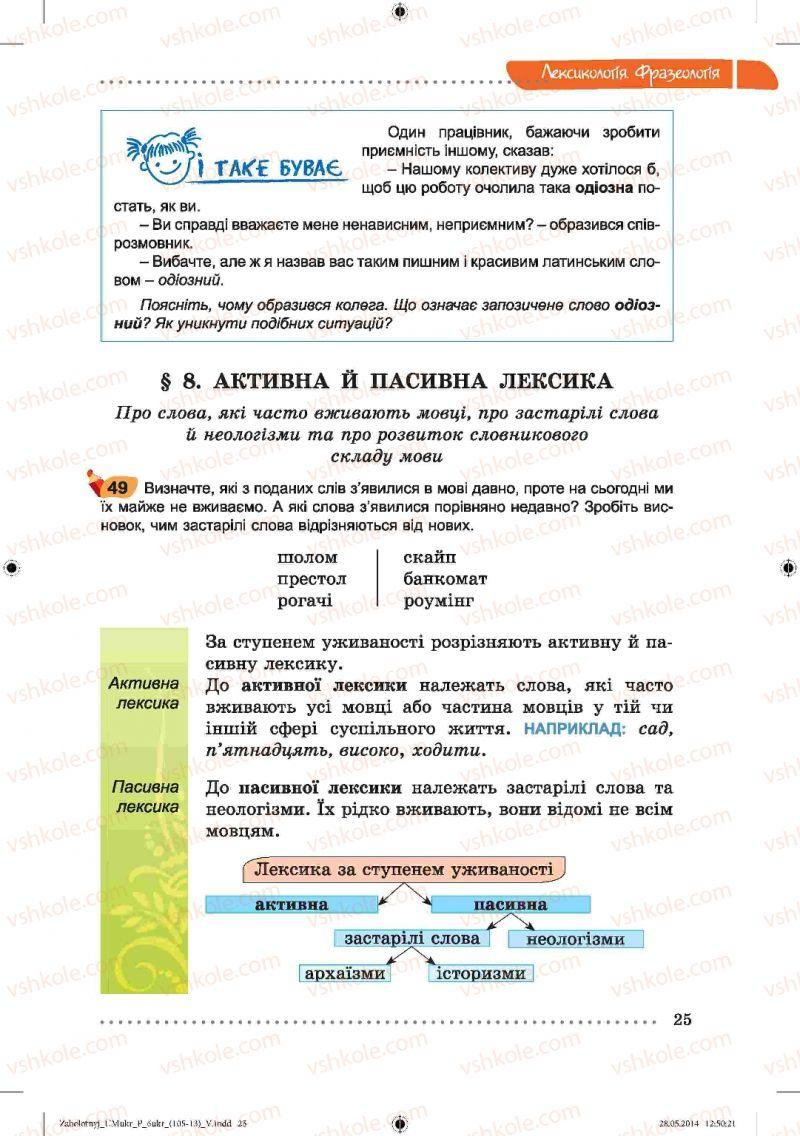 Страница 25 | Учебник Українська мова 6 класс В.В. Заболотний, О.В. Заболотний 2014