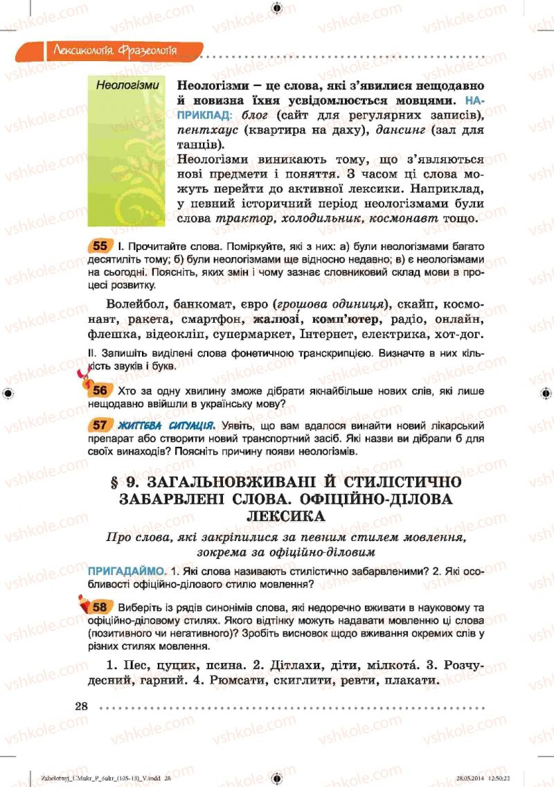 Страница 28 | Учебник Українська мова 6 класс В.В. Заболотний, О.В. Заболотний 2014