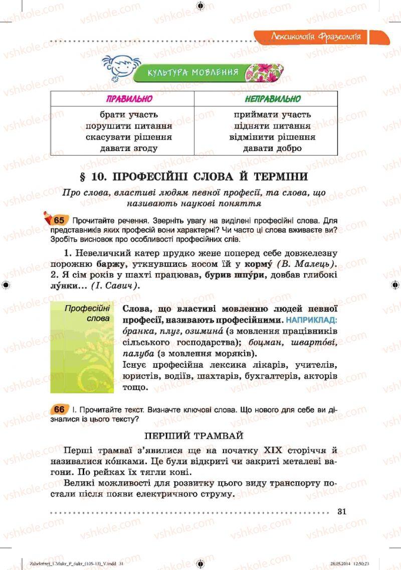 Страница 31 | Учебник Українська мова 6 класс В.В. Заболотний, О.В. Заболотний 2014
