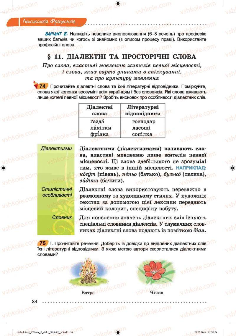 Страница 34 | Учебник Українська мова 6 класс В.В. Заболотний, О.В. Заболотний 2014