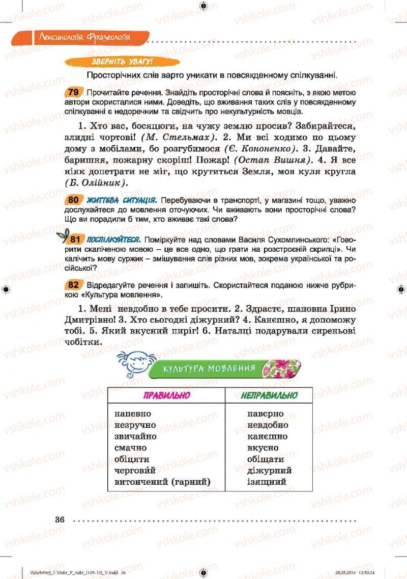 Страница 36   Учебник Українська мова 6 класс В.В. Заболотний, О.В. Заболотний 2014