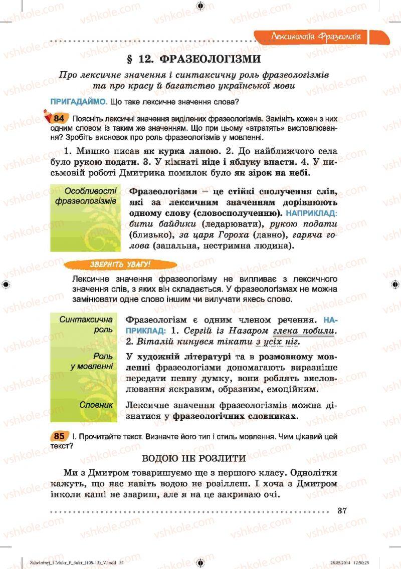 Страница 37 | Учебник Українська мова 6 класс В.В. Заболотний, О.В. Заболотний 2014