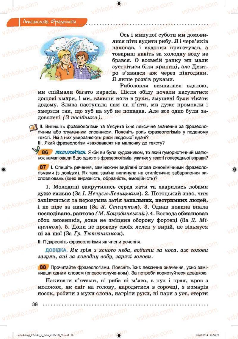 Страница 38 | Учебник Українська мова 6 класс В.В. Заболотний, О.В. Заболотний 2014