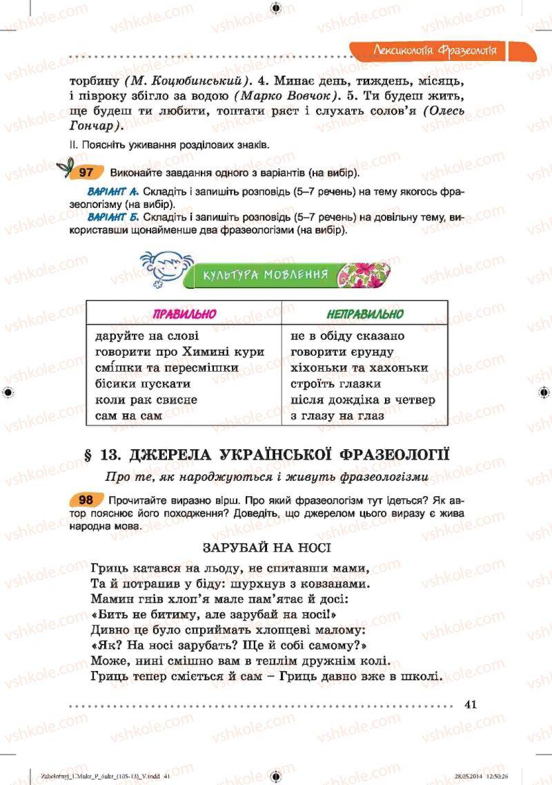 Страница 41 | Учебник Українська мова 6 класс В.В. Заболотний, О.В. Заболотний 2014