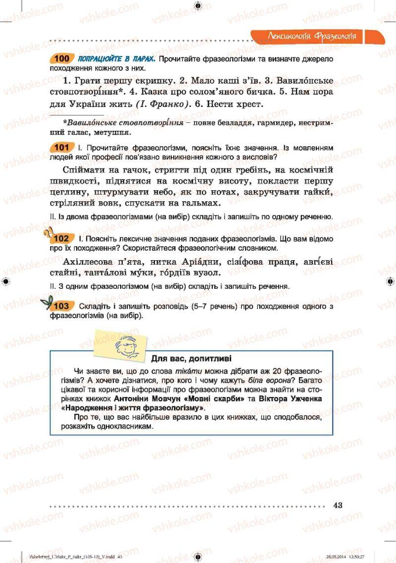 Страница 43 | Учебник Українська мова 6 класс В.В. Заболотний, О.В. Заболотний 2014