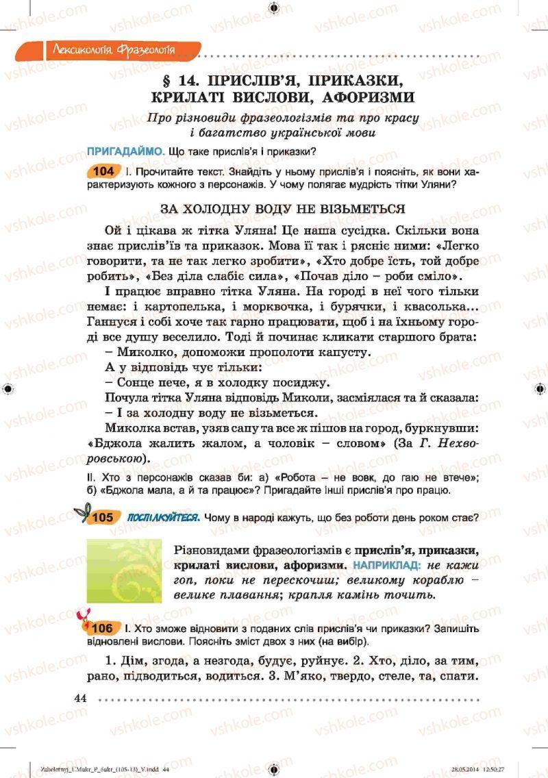 Страница 44 | Учебник Українська мова 6 класс В.В. Заболотний, О.В. Заболотний 2014