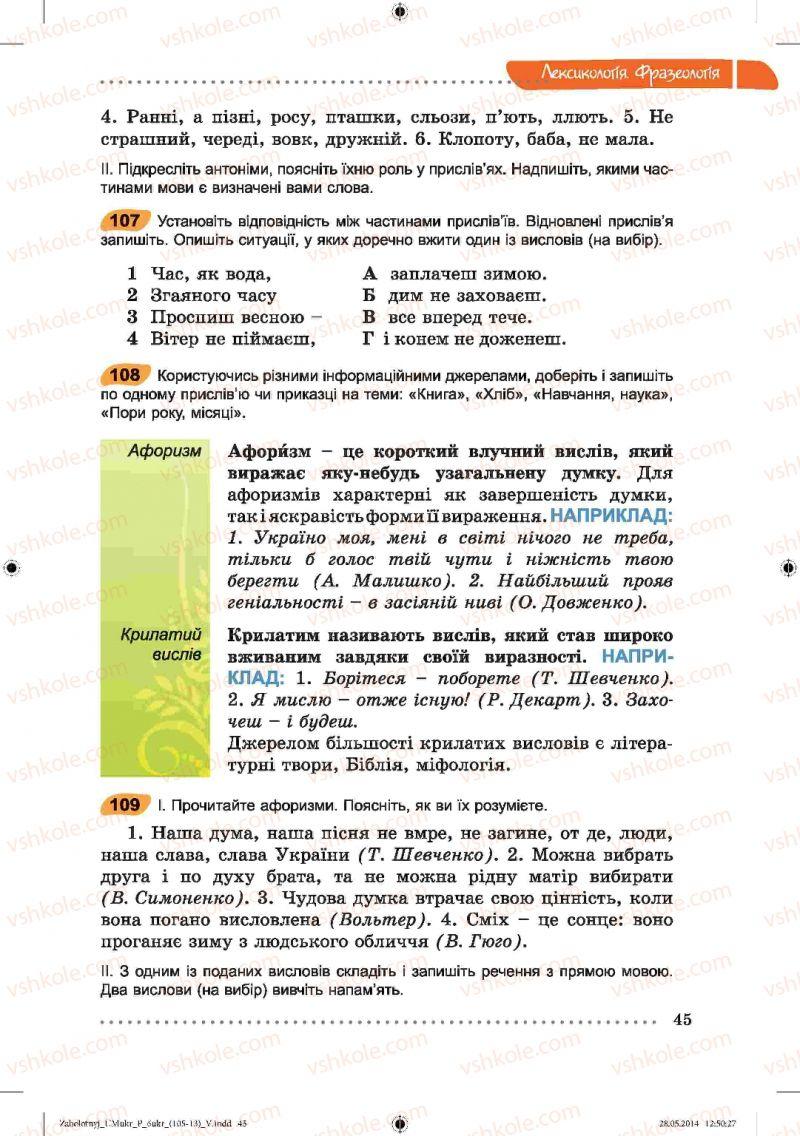 Страница 45 | Учебник Українська мова 6 класс В.В. Заболотний, О.В. Заболотний 2014