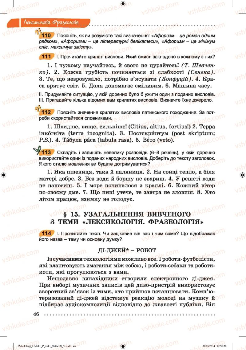 Страница 46   Учебник Українська мова 6 класс В.В. Заболотний, О.В. Заболотний 2014