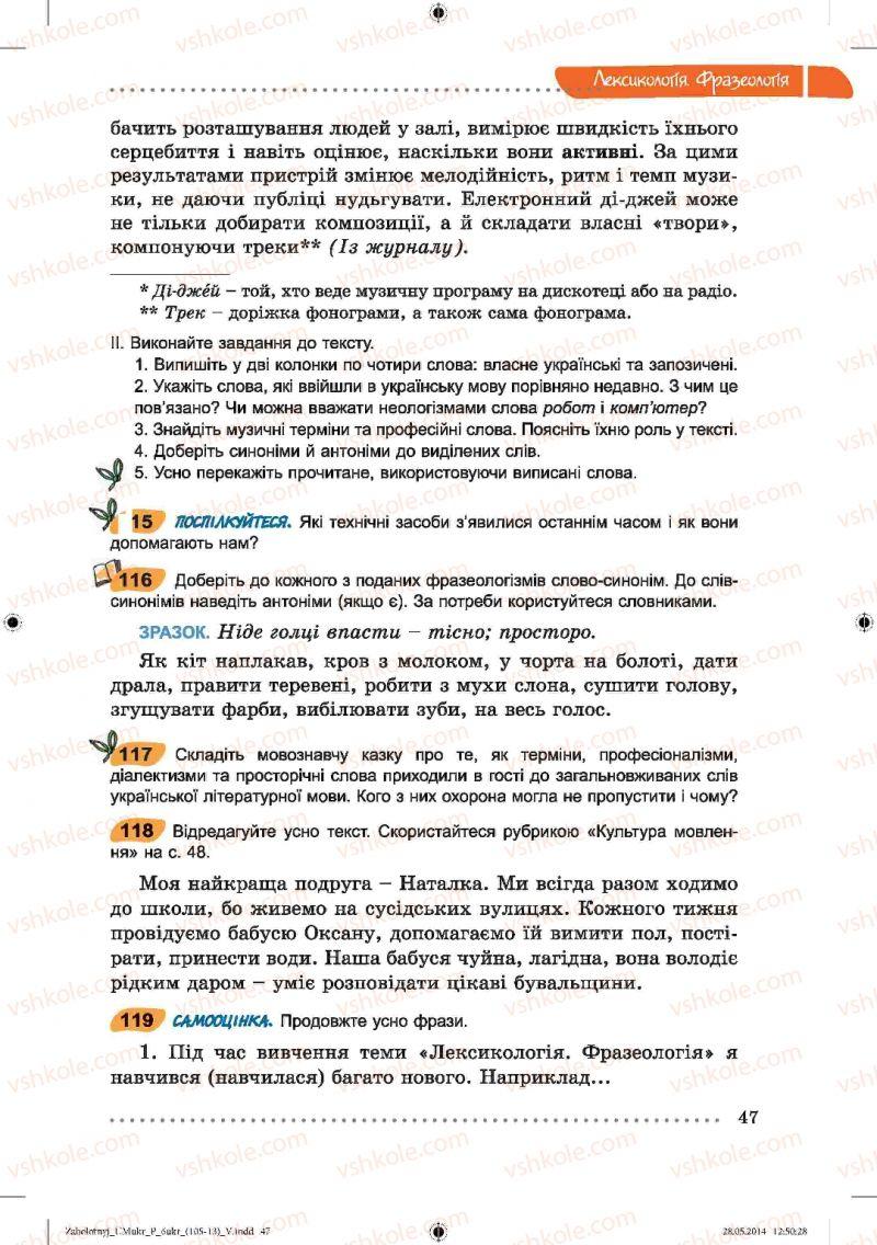 Страница 47 | Учебник Українська мова 6 класс В.В. Заболотний, О.В. Заболотний 2014