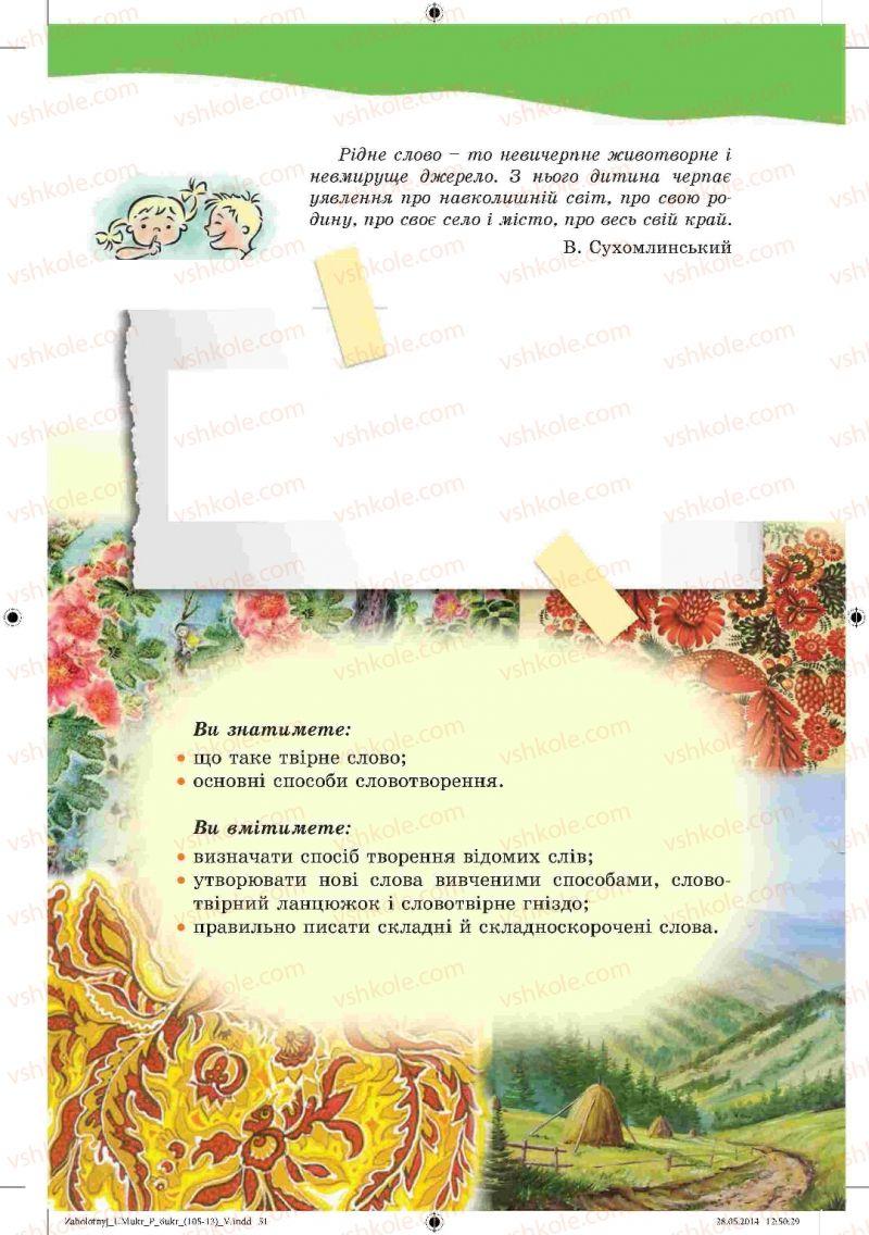 Страница 51 | Учебник Українська мова 6 класс В.В. Заболотний, О.В. Заболотний 2014