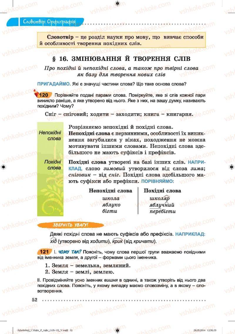 Страница 52 | Учебник Українська мова 6 класс В.В. Заболотний, О.В. Заболотний 2014