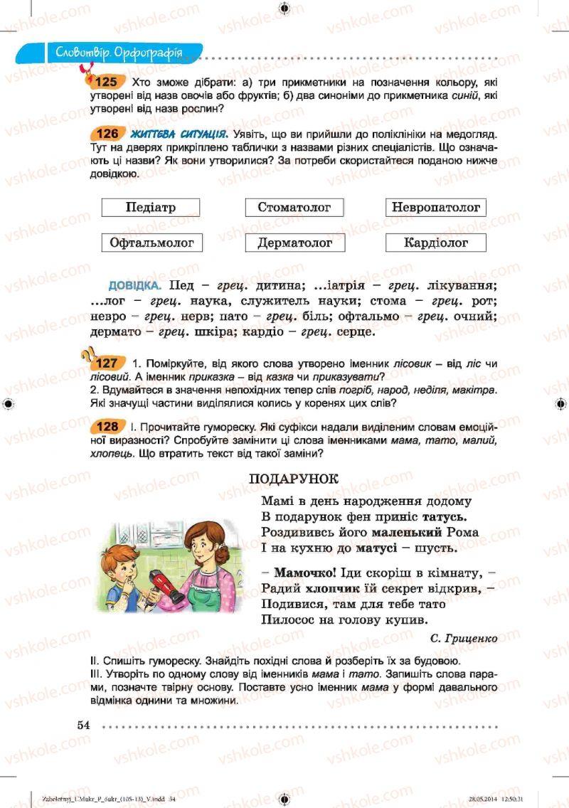 Страница 54 | Учебник Українська мова 6 класс В.В. Заболотний, О.В. Заболотний 2014
