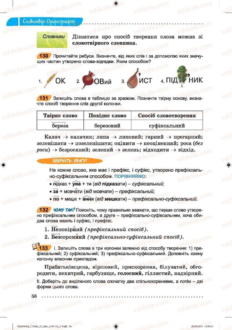 Страница 56 | Учебник Українська мова 6 класс В.В. Заболотний, О.В. Заболотний 2014