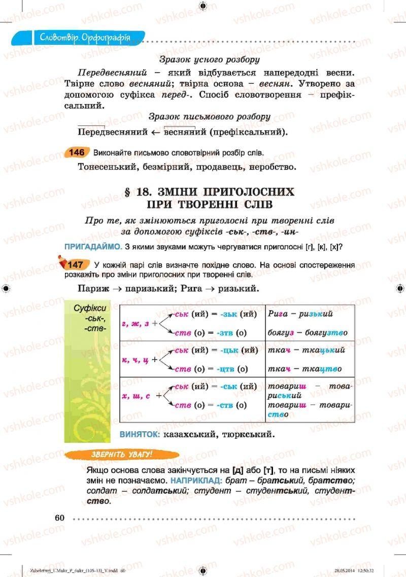 Страница 60 | Учебник Українська мова 6 класс В.В. Заболотний, О.В. Заболотний 2014