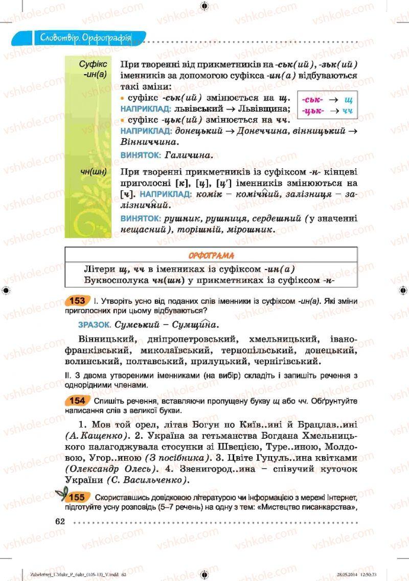 Страница 62 | Учебник Українська мова 6 класс В.В. Заболотний, О.В. Заболотний 2014