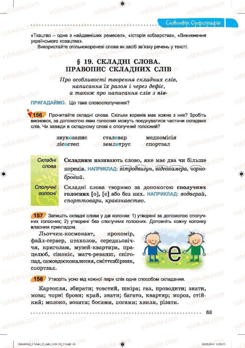 Страница 63 | Учебник Українська мова 6 класс В.В. Заболотний, О.В. Заболотний 2014
