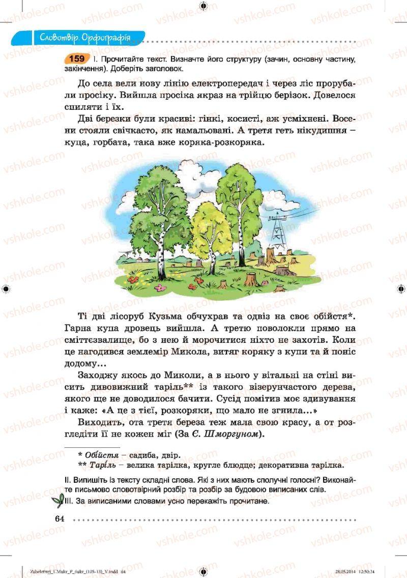 Страница 64 | Учебник Українська мова 6 класс В.В. Заболотний, О.В. Заболотний 2014