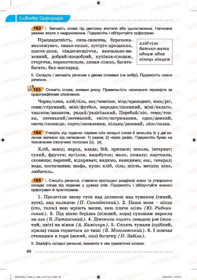 Страница 66 | Учебник Українська мова 6 класс В.В. Заболотний, О.В. Заболотний 2014