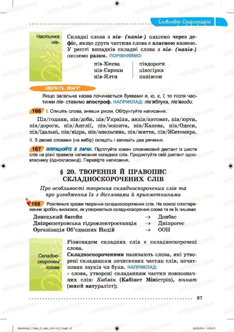 Страница 67 | Учебник Українська мова 6 класс В.В. Заболотний, О.В. Заболотний 2014