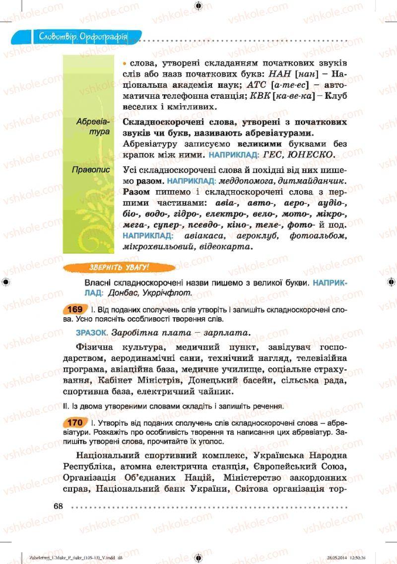 Страница 68 | Учебник Українська мова 6 класс В.В. Заболотний, О.В. Заболотний 2014