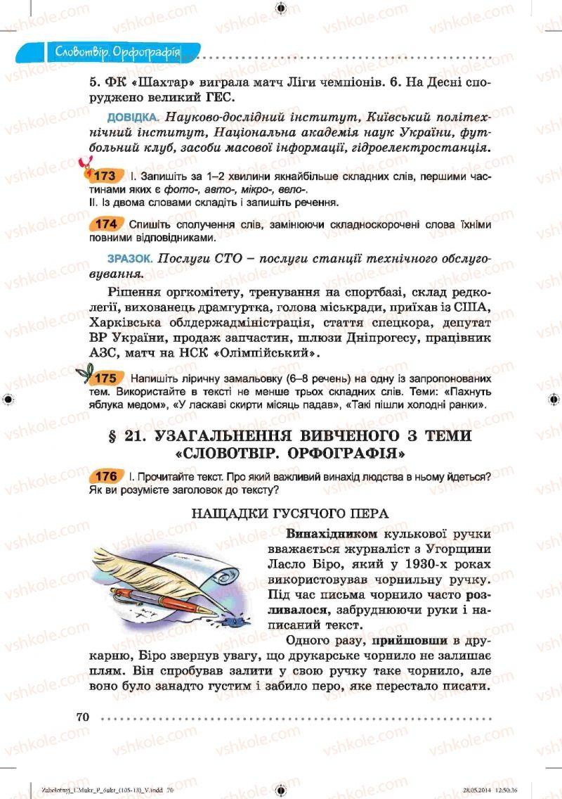 Страница 70 | Учебник Українська мова 6 класс В.В. Заболотний, О.В. Заболотний 2014