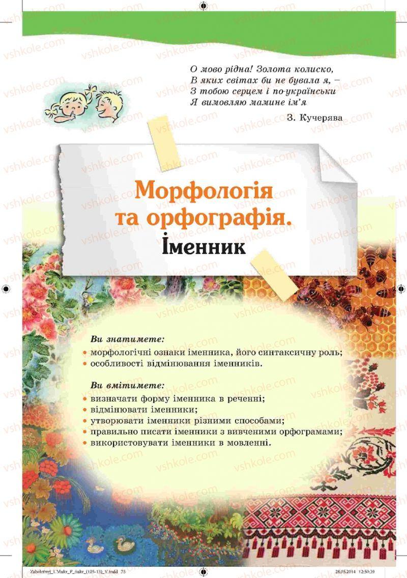 Страница 75 | Учебник Українська мова 6 класс В.В. Заболотний, О.В. Заболотний 2014