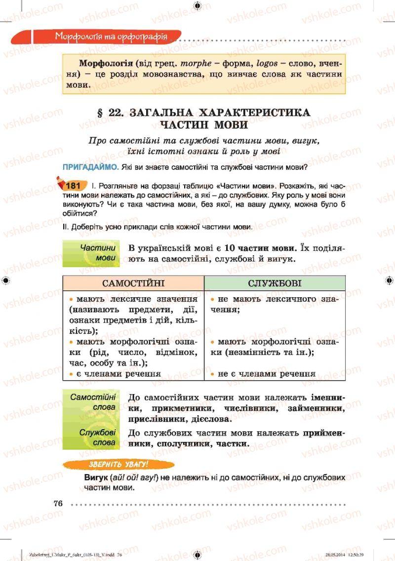 Страница 76 | Учебник Українська мова 6 класс В.В. Заболотний, О.В. Заболотний 2014