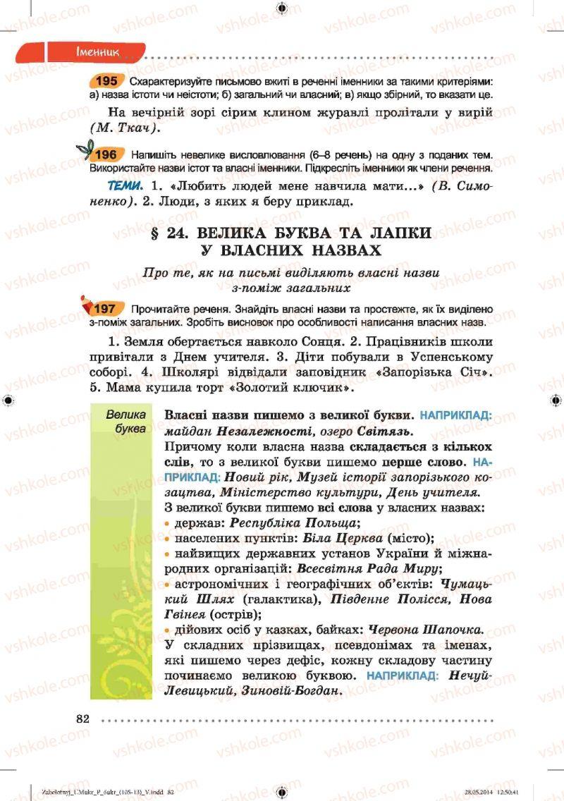 Страница 82 | Учебник Українська мова 6 класс В.В. Заболотний, О.В. Заболотний 2014