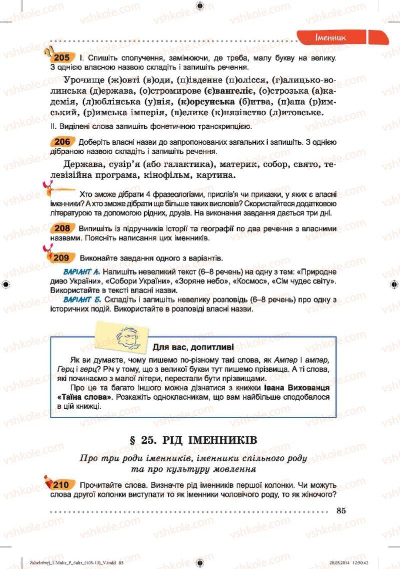 Страница 85 | Учебник Українська мова 6 класс В.В. Заболотний, О.В. Заболотний 2014