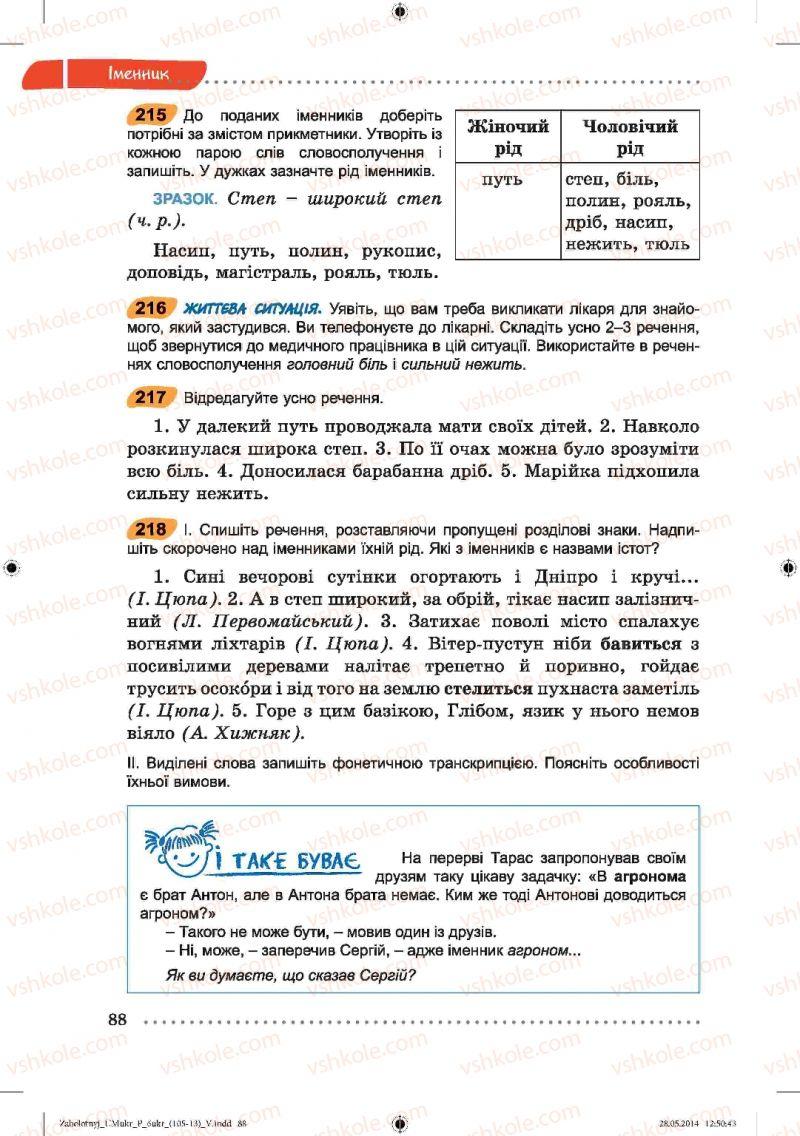 Страница 88 | Учебник Українська мова 6 класс В.В. Заболотний, О.В. Заболотний 2014