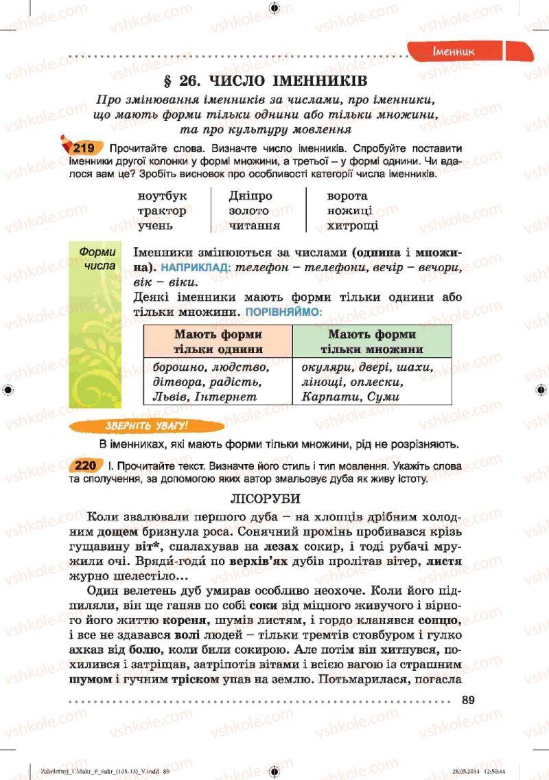 Страница 89 | Учебник Українська мова 6 класс В.В. Заболотний, О.В. Заболотний 2014