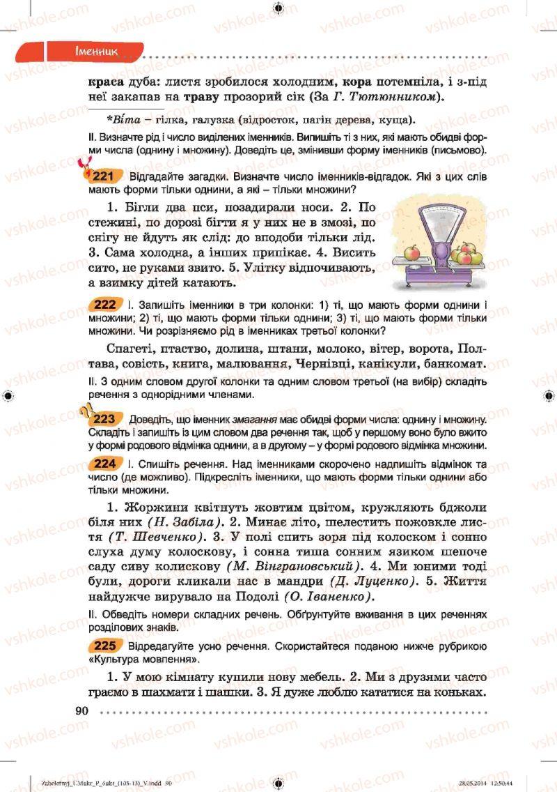 Страница 90   Учебник Українська мова 6 класс В.В. Заболотний, О.В. Заболотний 2014