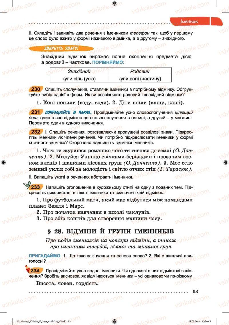 Страница 93 | Учебник Українська мова 6 класс В.В. Заболотний, О.В. Заболотний 2014