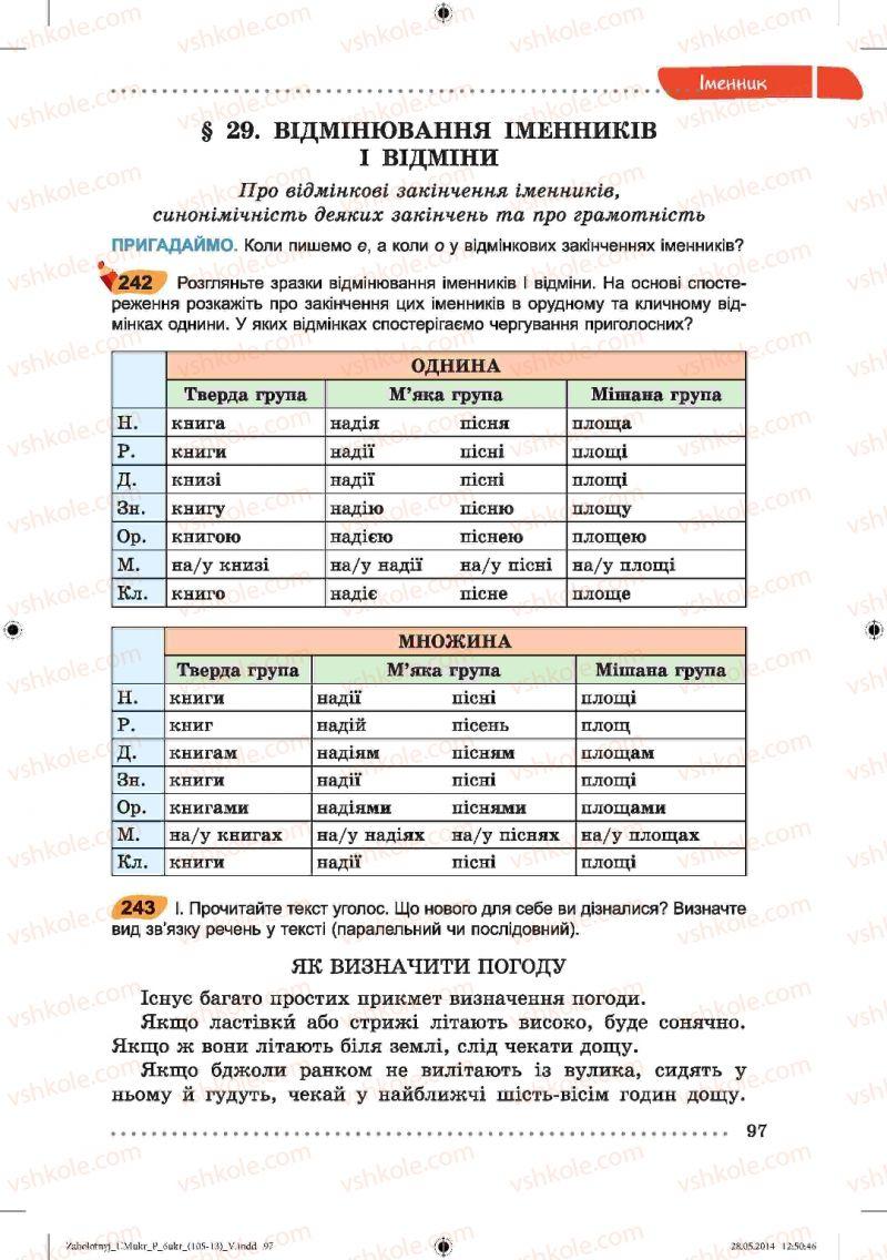 Страница 97 | Учебник Українська мова 6 класс В.В. Заболотний, О.В. Заболотний 2014