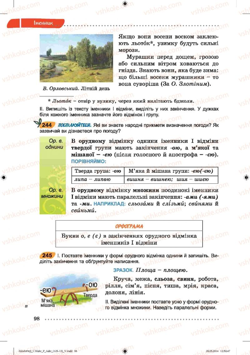 Страница 98   Учебник Українська мова 6 класс В.В. Заболотний, О.В. Заболотний 2014