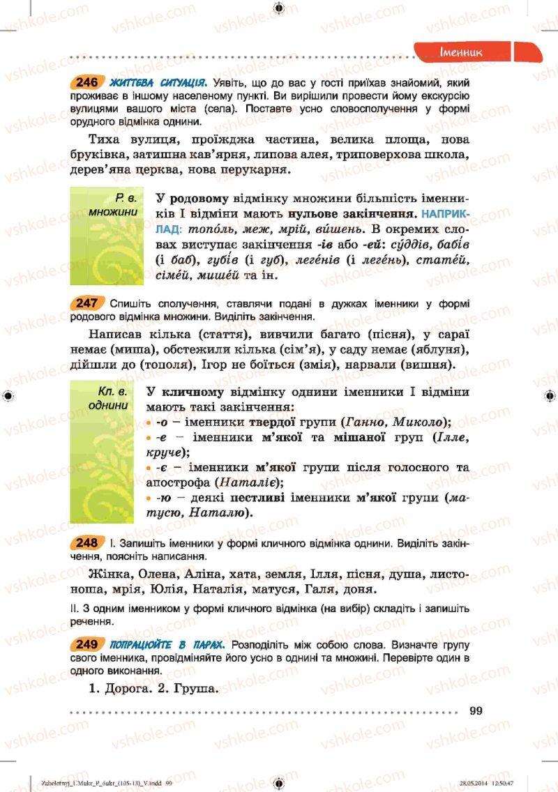 Страница 99 | Учебник Українська мова 6 класс В.В. Заболотний, О.В. Заболотний 2014