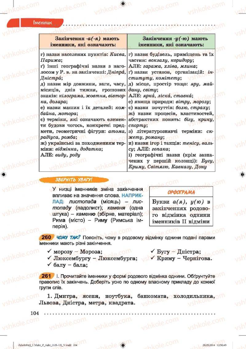 Страница 104 | Учебник Українська мова 6 класс В.В. Заболотний, О.В. Заболотний 2014