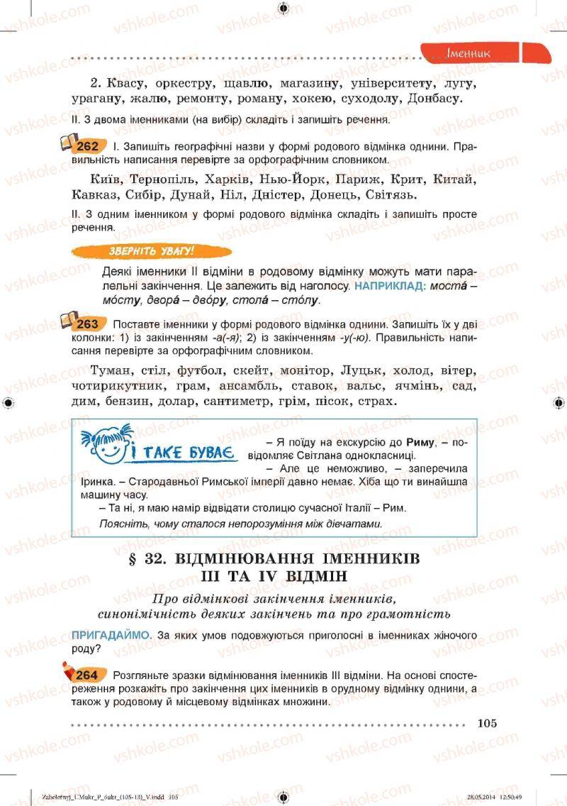 Страница 105 | Учебник Українська мова 6 класс В.В. Заболотний, О.В. Заболотний 2014