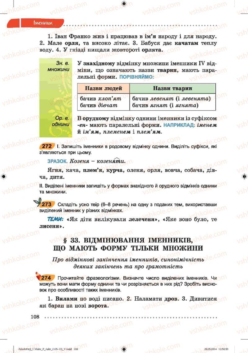 Страница 108 | Учебник Українська мова 6 класс В.В. Заболотний, О.В. Заболотний 2014