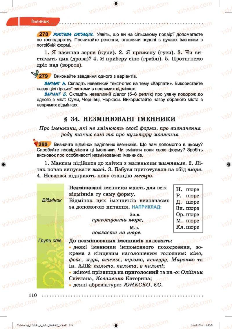 Страница 110 | Учебник Українська мова 6 класс В.В. Заболотний, О.В. Заболотний 2014