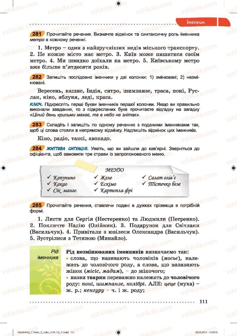 Страница 111 | Учебник Українська мова 6 класс В.В. Заболотний, О.В. Заболотний 2014