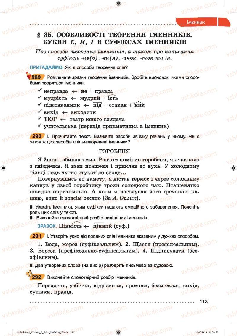 Страница 113 | Учебник Українська мова 6 класс В.В. Заболотний, О.В. Заболотний 2014