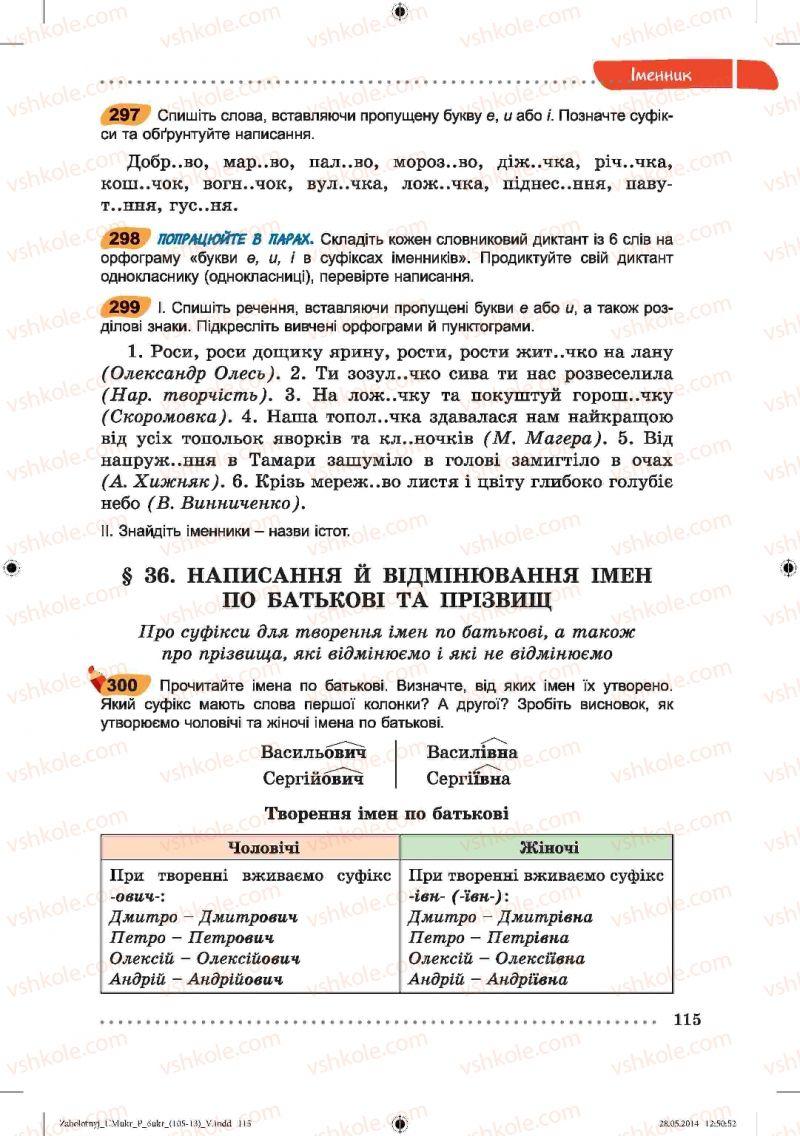 Страница 115   Учебник Українська мова 6 класс В.В. Заболотний, О.В. Заболотний 2014