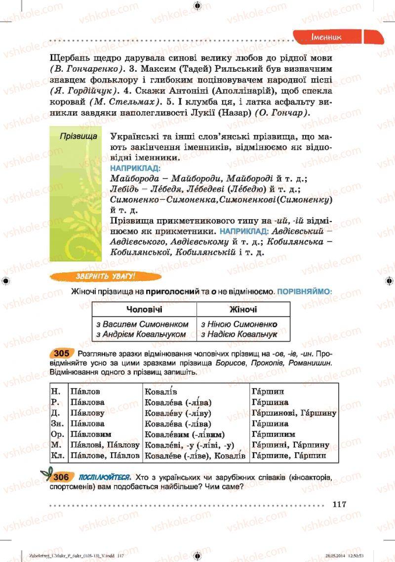 Страница 117 | Учебник Українська мова 6 класс В.В. Заболотний, О.В. Заболотний 2014